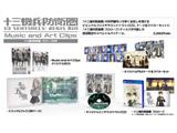 【03/14発売予定】 十三機兵防衛圏 Music and Art Clips (十三機兵防衛圏 プロローグ 付き) 【PS4ゲームソフト】