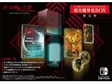 真・女神転生3NOCTURNE HD REMASTER 現実魔界化BOX 【Switchゲームソフト】