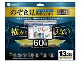 13.3インチワイド対応 プライバシーフィルム MS2-RPF133W