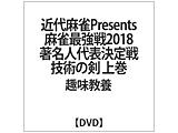 麻雀最強戦2018 著名人代表決定戦 技術の剣 上巻 DVD