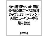 麻雀最強戦18アース製薬杯男子プレミアトーナメント天鳳ニューパワー中 DVD