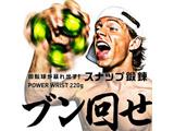 健康グッズ ハンドグリップ・ボール パワーリスト 220g(グリーン×ブラック) 3B-1075