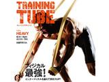 トレーニングチューブ ヘヴィ(幅4×長さ300cm/グレー) 3B-3031