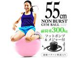 健康グッズ ノンバーストジムボール(φ55cm/ピンク)