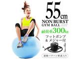 健康グッズ ノンバーストジムボール(φ55cm/ライトブルー)