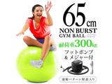 健康グッズ ノンバーストジムボール(φ65cm/ライム)