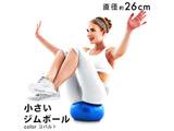 健康グッズ 小さいジムボール(φ26cm/コバルト)