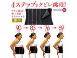 健康グッズ サウナベルト 4ステップでクビレ挑戦! 女性用M(ウエスト:90・83・76・69cm(4段階切換) /ブラック) 3B-3325