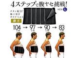 健康グッズ サウナベルト 4ステップで腹ヤセ挑戦! 男性用L(ウエスト:104・97・90・83cm(4段階切換) /ブラック) 3B-3328