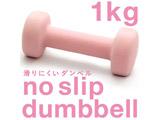 健康グッズ ノースリップダンベル(1.0kg/ピンク) 3B-3410