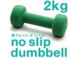 健康グッズ ノースリップダンベル(2.0kg/グリーン) 3B-3411