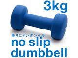 健康グッズ ノースリップダンベル(3.0kg/ブルー) 3B-3412