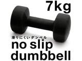健康グッズ ノースリップダンベル(7.0kg/ブラック) 3B-3414