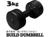 ダンベル ビルドダンベル(3kg/オレンジ) 3B-3443【重量固定式】