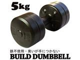 ダンベル ビルドダンベル(5kg/ブラック) 3B-3445【重量固定式】
