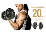 健康グッズ パワーダンベル 20kgセット 3B-3492