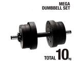 メガダンベルセット(10kg/ブラック×シルバー)