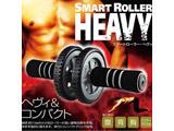 健康グッズ 腹筋ローラー スマートローラー ヘヴィ(φ11×25.5cm/ブラック) 3B-4004