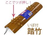 健康グッズ こりほぐし AUSSIE(オージー)  いぼ付き 踏竹(幅10×高さ4×長さ33cm/茶色・竹製) 5F-4006