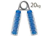 【在庫限り】 ハンドグリップクリアフィット 20kg(ブルー) 3B-4162