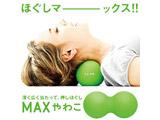健康グッズ MAXやわこ(グリーン)  3B-4707