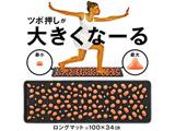 健康グッズ こりほぐし ツボ押しが大きくなーる(幅100×高さ3.3×奥行34cm/ブラック×オレンジ) 3B-4770