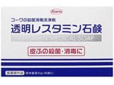 興和 透明レスタミン石鹸 80g