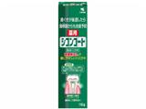 薬用 シコンコート 110g〔歯磨き粉〕