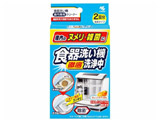食器洗い機洗浄中〔食器洗い機用洗剤〕