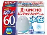 水性キンチョウリキッドセットお試し品60日無香料〔虫よけ〕
