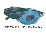 ニチバン マスキングテーププッシュカット MT-15P