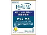 【機能性表示食品】ヘルスエイドビフィーナR(レギュラー)20日分(20包)
