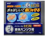 メンソレータムヒビプロ液体絆創膏 (10g)【医薬部外品】