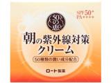 【50の恵】 朝の紫外線対策クリーム SPF50+ PA++++ (90g)