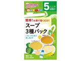 FC05 スープ3種パック