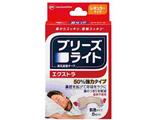 【ブリーズライト】 鼻孔拡張テープ エクストラ 肌色 レギュラー 8枚