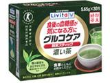 【特定保健用食品(トクホ)】リビタグルコケア粉末スティック濃い茶(30包)