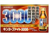キンヨーファイト3000(100ml×10本)【医薬部外品】