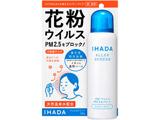 IHADA(イハダ)アレルスクリーンEX 100g