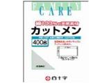 FC カットメン 400g 7.5cm×14.5cm〔包帯・ガーゼ など〕