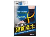 FC 足首ガード サポーター M (20cm-23cm位)〔サポーター〕