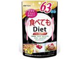 食べてもDiet(63日分)