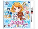 【在庫限り】 わんニャンペットショップ 【3DSゲームソフト】