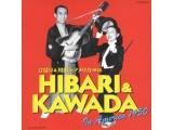 美空ひばり&川田晴久/美空ひばり&川田晴久 in アメリカ 1950 【音楽CD】