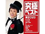 美空ひばり/究極ベスト/美空ひばり 【CD】