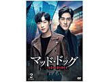 マッド・ドッグ-失われた愛を求めて-DVD-BOX2