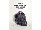"""星野源 / DOME TOUR """"POP VIRUS at TOKYO DOME 初回限定盤 BD"""