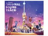 立山秋航 / TVアニメ「けものフレンズ2」オリジナルサウンドトラック CD