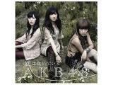 AKB48 / 23rdシングル 「風は吹いている」 通常盤 DVD付 TypeB CD