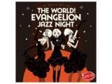 鷺巣詩郎/The world! EVAngelion JAZZ night =The Tokyo III Jazz club= 【CD】